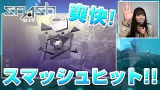 【スマッシュヒット】爽快ガラス割りゲーム「Smash Hit」を甘束まおが紹介します!