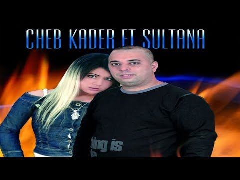 chorfi-kader-et-sultana-(-album-complet-)ghadi-neddik-|-music,-rai,-chaabi,-3roubi---راي-الشعبي