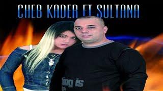 CHEB KADER ET SULTANA ( ALBUM COMPLET ) - GHADI NEDDIK    Music, Rai, chaabi,  3roubi - راي  الشعبي
