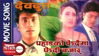 Pahad Ko Fedai Ma Fedi Bazar| Nepali Movie Devdoot | Shri Krishna Shrestha | Madan Krishna Shrestha