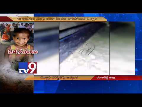 Girl stuck in borewell may have slipped down to 100 feet - TV9