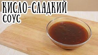 Кисло сладкий соус [ CookBook   Рецепты ]