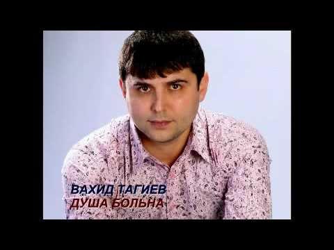 Vahid Tagiyev  Dusha bolna