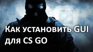 как изменить интерфейс в CS:GO (Устарела)