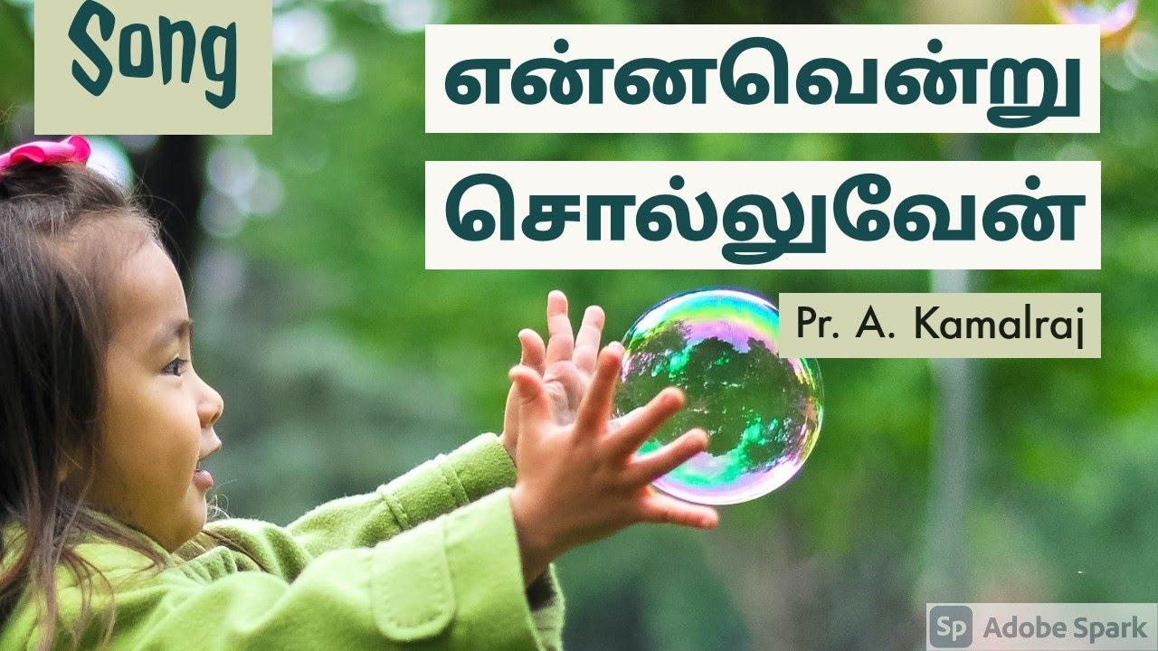 Song | Ennavendru Solluvean | என்னவென்று சொல்லுவேன் | Pr. A. Kamalraj