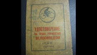 ШОК! Ви ЗНАЛИ ЩО ПОТРІБНІ ПРАВА на керування ВЕЛОСИПЕДОМ у СРСР ! ностальгія назад в СРСР