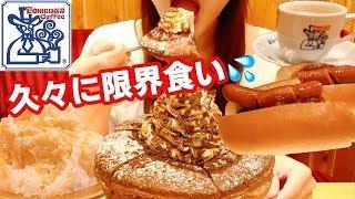 【コメダ珈琲】大人なシロノワールと練乳りんごのかき氷、チリドッグを食べる【スイーツちゃんねるあんみつ】