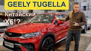 GEELY TUGELLA 2021 - китайский BMW Х6 _ LIVE обзор Александра Михельсона  / Джили Тугела