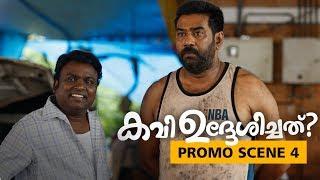 Kavi Uddheshichathu Promo Scene 3 |  Asif Ali | Biju Menon | Narain | Liju Thomas | Anju Kurian