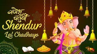 Shendur Lal Chadhayo Achchha Gajmukhko Aarti { Sindoor Lal Chadayo } गणेश चतुर्थी Special भजन