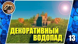 ВОДОПАД В МАЙНКРАФТ | Обучение строительству # 13