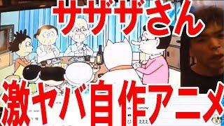 近所に住む活動弁士の坂本頼光さんが、 自作アニメシリーズ『サザザさん...