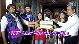 Chal Tike Dusta Heba 18th Venture of TCP   New Odia Movie 2019