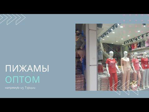 Шелковые и хлопковые пижамы ОПТОМ из Турции