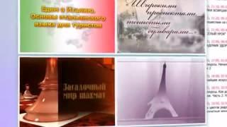 Трейлер телеканала