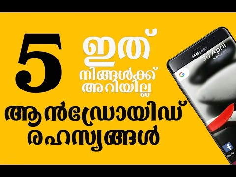 5 Best Secret Android Tricks And Tips You Should Know (Android രഹസ്യങ്ങള്‍)