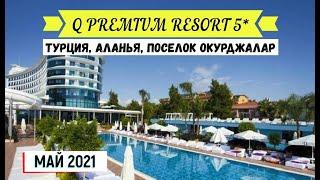Q PREMIUM RESORT 5 ОБЗОР ОТЕЛЯ ОТ ТУРАГЕНТА 2021