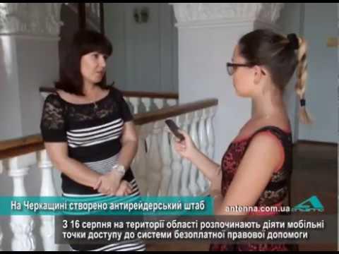 Телеканал АНТЕНА: На Черкащині створено антирейдерський штаб