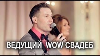 Ведущий на свадьбу Москва Питер(, 2016-01-29T00:48:05.000Z)