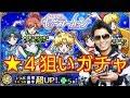 【モンスト】セーラームーンコラボ❗ガチャ・☆4狙い❗