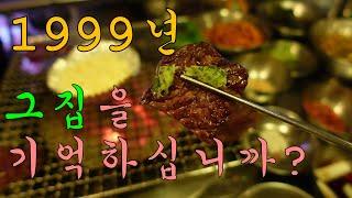 인천 맛집 / 인천 소고기 맛집 / 인천 갈매기살 맛집…