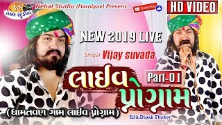 (part-01) 2019 LIVE Vijay Suvada (HD VIDEO ) (Gam : Dhamtvan) {NEHAL STUDIO}