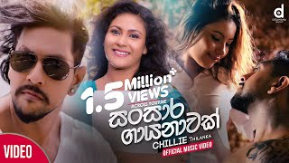 Sansara Gayanawak - Chillie Thilanka Official Music Video | Sinhala New Songs 2019 | Chillie Songs