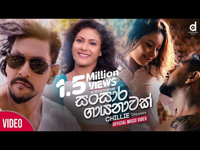 Sansara Gayanawak - Chillie Thilanka Official Music Video | Sinhala New Songs 2018 | Chillie Songs