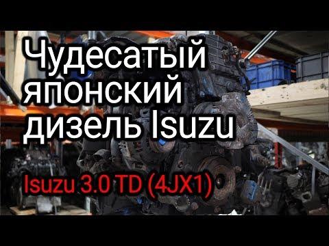 Уникальный дизель с гидравлическими насос-форсунками: Isuzu 3.0 (4JX1)