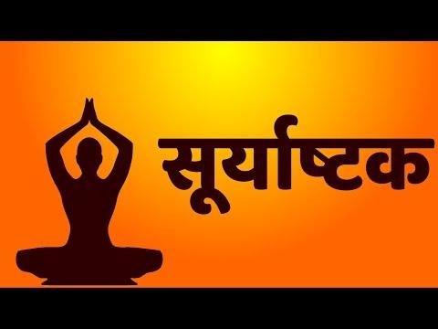 सूर्याष्टक Surya Ashtakam With Hindi Lyrics(Easy Recitation Series)
