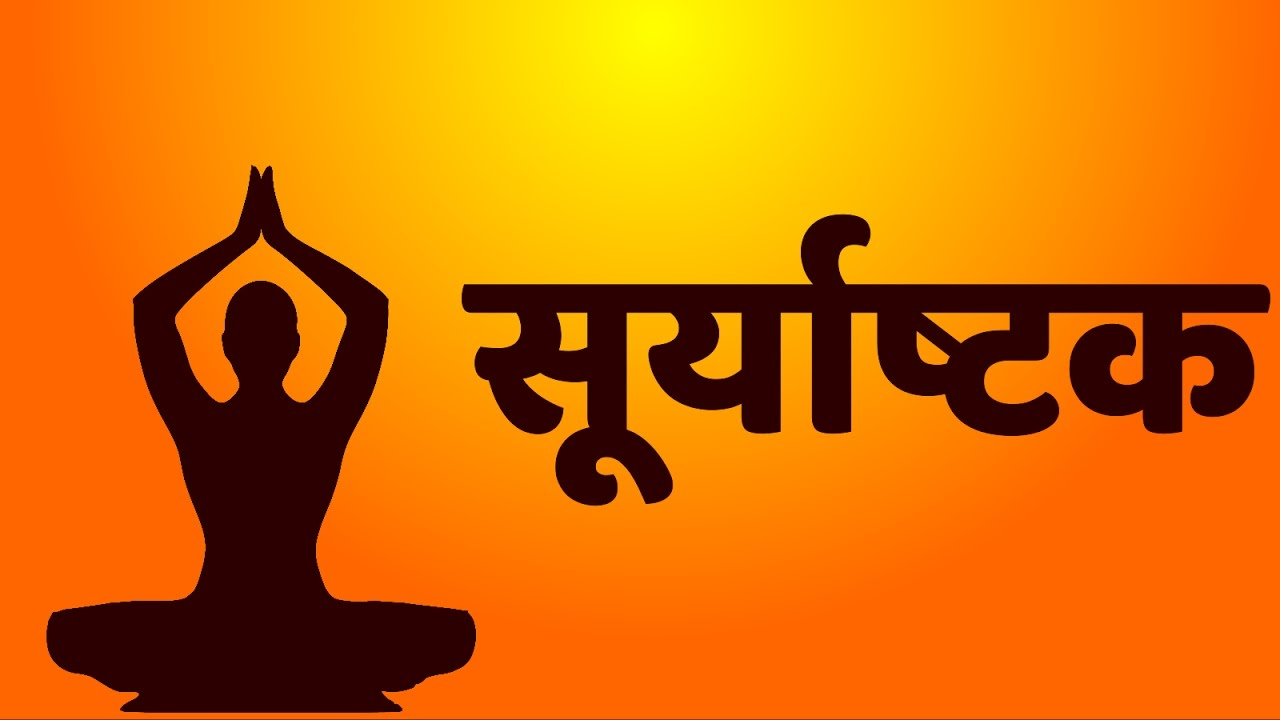 स र य ष टक Surya Ashtakam With Hindi Lyrics Easy