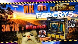 Сборка ПК за 7000 рублей для pubg и Far Cry 5 c AliExpress.#4