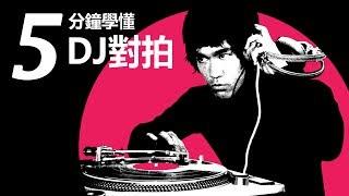 5分鐘學懂DJ - 對拍子 w/Ping to the Pong