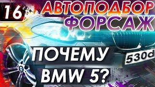 Миф о BMW. Как подобрать себе машину? Почему я купил BMW 530d? Малышка на 2 миллиона!