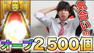 【モンスト】平成最後の超獣神祭!!!オーブ2,500個投入!!!