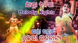 <b>Jatra</b> Samrat - Tulasi Gananatya | Night Melody <b>Dance</b> Video | <b>Jatra</b> ...
