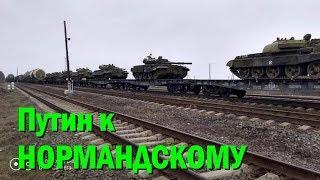 Гай показал как Путин готовится к Andquotнормандскому форматуandquot в сторону Донецка стягиваются танки