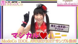 ModeCo iDOL AWARD 2017 サンプル動画  撮影協力:いとうあいか 【modeco134】