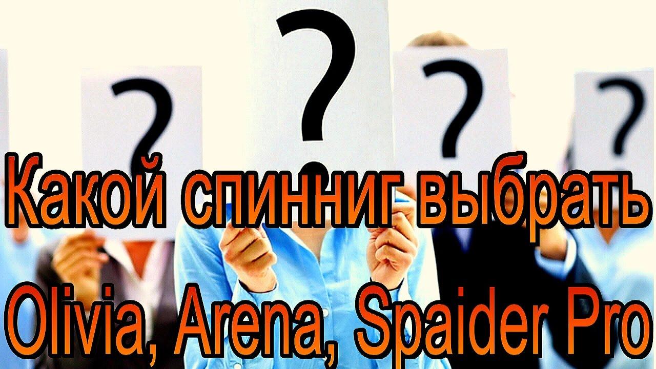 Какой спиннинг выбрать, ZEMEX Spider Pro, Azura Olivia или Favorite Arena? Размышления на тему...