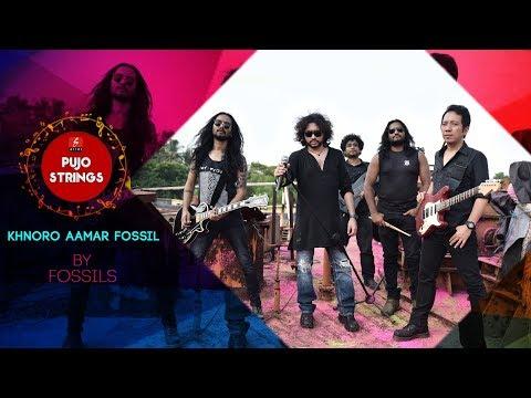 Pujo Strings | Rupam Islam | Khnoro Aamar Fossil | Ashtami Special | Fossils | Sangeet Bangla