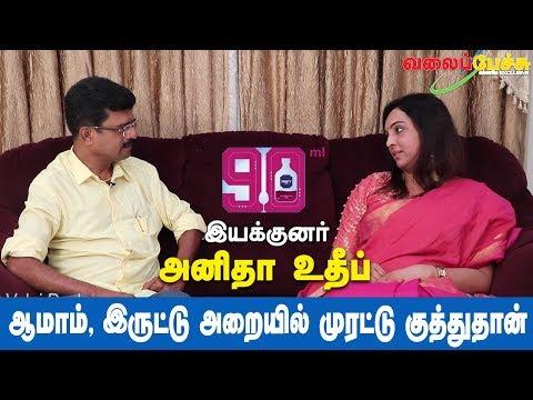 ஆமாம், இருட்டு அறையில் முரட்டு குத்துதான் - 90ML Director Anita Udeep Interview - 1