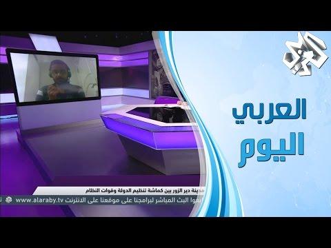 العربي اليوم | جلال حمد وسامر الخليوي يناقشا ازمة دير الزور