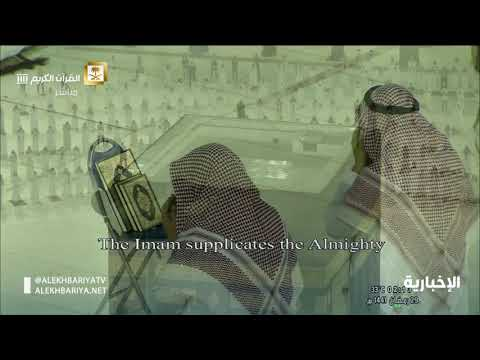 دعاء ختم القرآن من #المسجد_الحرام في #مكة_المكرمة #ليلة_29 #رمضان #الإخبارية