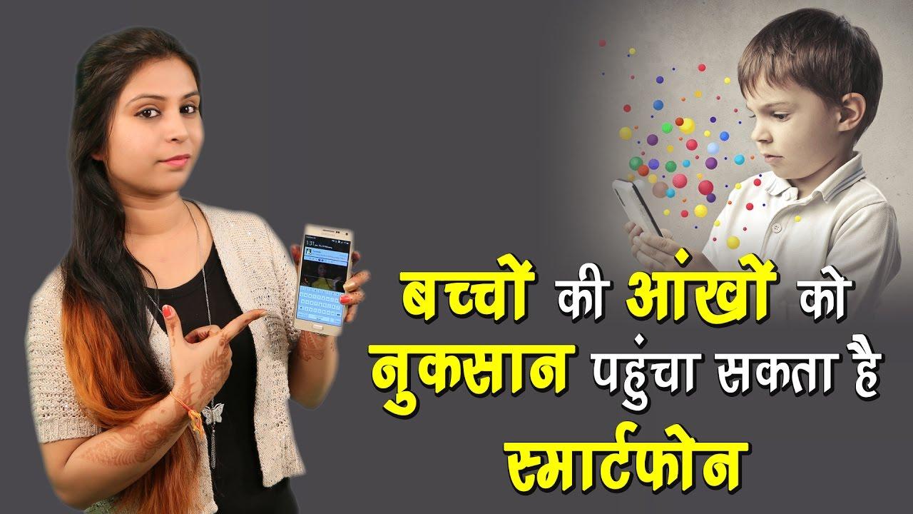 Image result for स्मार्ट फोन छोटे बालकों के लिए