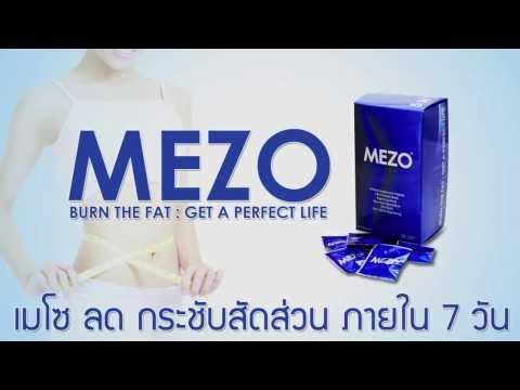 Mezo ลดความอ้วนได้ไวจริง กล้าการันตี และตอบทุกโจทย์ปัญหาความอ้วนครับ