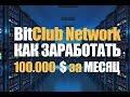 BitClub Network. Как заработать на майнинге? Биткоин. Блокчейн. Майнинг.