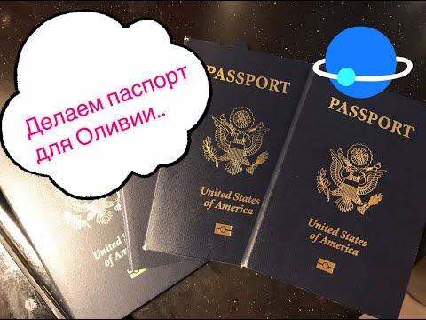 173 Сколько ВРЕМЕНИ займёт сделать ребёнку паспорт США после рождения