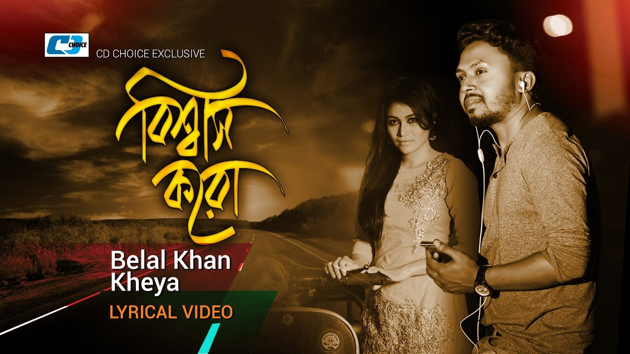 Bissash Koro Belal Khan Kheya Lyrical Video Bangla Song