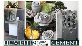 цЕМЕНТ 90 ИДЕЙ /CEMENT 90 IDEAS сделай своими руками/handmade/Zement