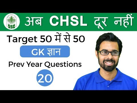 12:00 PM GK ज्ञान by Bhunesh Sir   Prev Year Questions  अब CHSL दूर नहीं I Day # 20